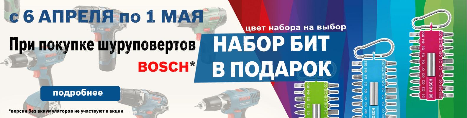 bosch_sale_2020_04_06__