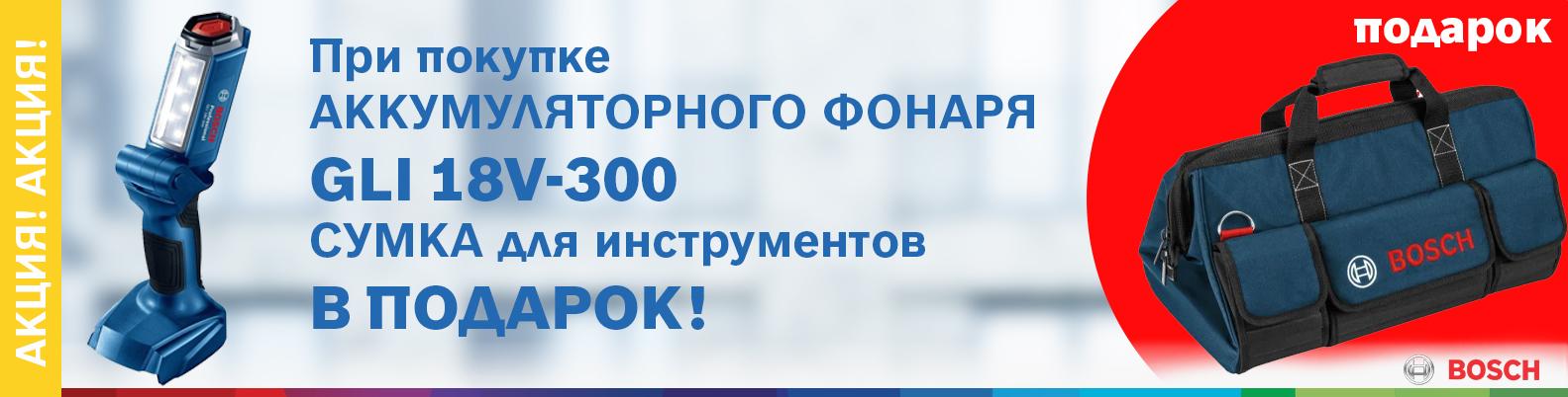 gli18v300_sumka