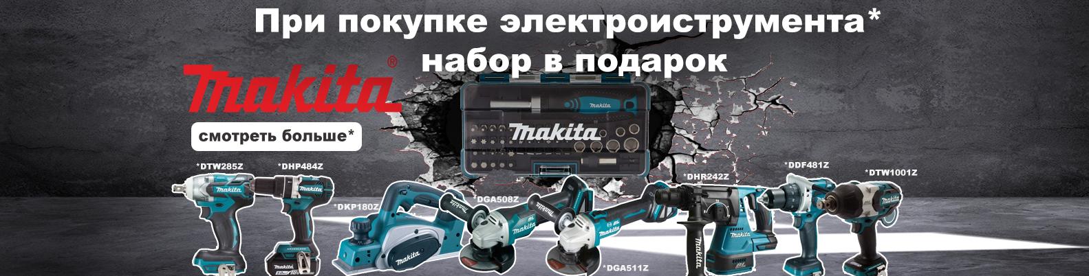 makita_akb_2020_03