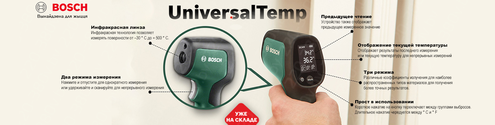 temp_universal